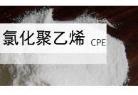 通用型氯化聚乙烯100