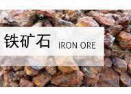 62%铁粉矿