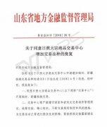 关于同意日照大宗商品交易中心 增加交易品种的批复